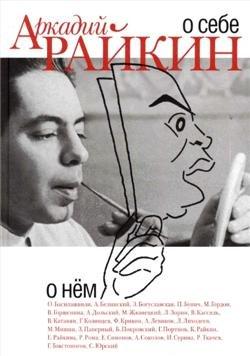 Аркадий Райкин. О себе. О нем