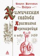Скачать Химическая свадьба Христиана Розенкрейца в году 1459 бесплатно