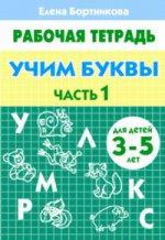Учим буквы (для детей 3-5 лет) Часть 1