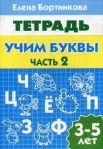 Учим буквы (для детей 3-5 лет) Часть 2