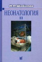 Неонатология в 2-х томах т.2. без кода 363280 не продавать!!!