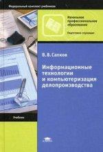 Информационные технологии и компьютеризация делопроизводства. 6-е изд., стер