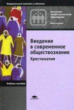 Введение в современное обществознание: хрестоматия. 6-е изд., стер