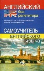 Английский без репетитора. Самоучитель англ. языка