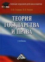 Теория государства и права. Учебник. 3-е изд., перераб. и доп