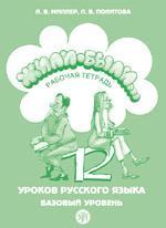 Жили-были... 12 уроков русского языка. Базовый уровень. Рабочая тетрадь с аудиоприложением 1CD