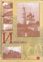 Иваново-Вознесенск и иваново-вознесенцы