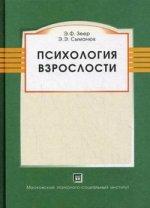 Психология взрослости: учебное пособие