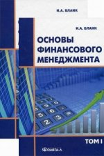 Основы финансового менеджмента. В 2 т. 4-е изд., стер