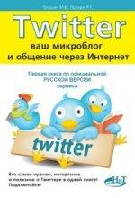 Twitter. Ваш микроблог и общение через интернет. Русская версия