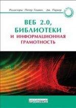 Веб 2.0, Библиотеки и информационная грамотность