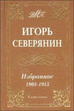 ВМП. Северянин Игорь. Избранное. 1903-1915 гг