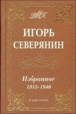 ВМП. Северянин Игорь. Избранное. 1915-1940