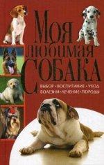 Обложка книги Моя любимая собака. Выбор, воспитание, уход, болезни ,лечение, породы