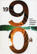1990-й: Опыт изучения недавней истории. Сборник статей и материалов. Т.1