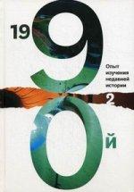 1990-й: Опыт изучения недавней истории. Сборник статей и материалов. Т.2