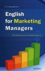 English for Marketing Managers(Ан.яз.для маркетол)