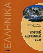 Греческий разговорный язык