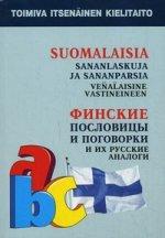 Финские пословицы и поговорки и их русские аналоги