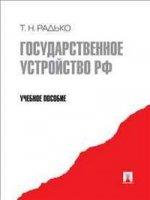 Государственное устройство РФ.Уч.пос