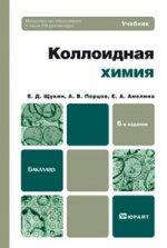 Коллоидная химия 6-е изд. учебник для бакалавров