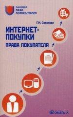Интернет-покупки: права покупателя. 3-е изд., стер. Соколова Г.М