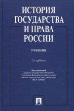 История государства и права России.Уч.-2-е изд
