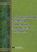 Антикоррупционная экспертиза нормативных правовых актов и их проектов (федеральный и региональные аспекты): монография