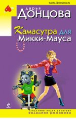 Камасутра для Микки-Мауса: роман