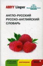 Англо-русский = русско-английский словарь и разговорник ABBYY Lingvo Mini+