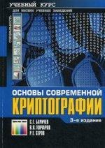 Основы современной криптографии. Учебный курс. 3-е изд., стереотипное
