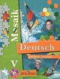 Немецкий язык. 5 класс