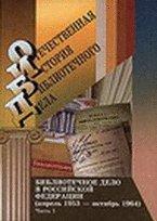Библиотечное дело В РФ. Апрель 1953 – октябрь 1964. Ч. 1