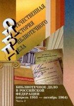 Библиотечное дело В РФ (апрель 1953– октябрь 1964) :  Документы и материалы в 2-х частях. Ч.2