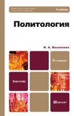 Политология 3-е изд., пер. и доп. учебник для бакалавров