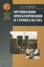Организация проектирования и строительства:учебник