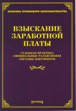 Взыскание заработной платы: судебная практика, официальные разъяснения, образцы документов