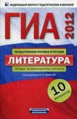 ГИА-2012.Экзамен в новой форме.Литература.Типовые экзаме.варианты.60х90х/16