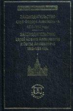 Законодательство царя Федора Алексеевича: 1676-1682. Законодательство царей Иоанна Алексеевича и Петра Алексеевича: 1682-1696 годы