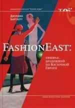 FashionEast: призрак, бродивший по Восточ. Европе