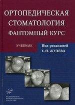 Ортопедическая стоматология. Фантомный курс: Учебник / Под ред. Е.Н. Жулева