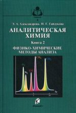 Аналитическая химия. Теоретические основы и лабораторный практикум. В 2 книгах. Книга 2. Физико-химические методы анализа