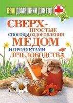 КБ(тв).Ваш домашний доктор. Сверхпростые  способы оздоровления  мёдом и продуктами пчеловодства