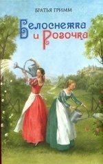 Белоснежка и Розочка