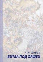 Лобин Алексей Николаевич. Битва под Оршей 8 сентября 1514 года. К 500-летию сражения 150x214