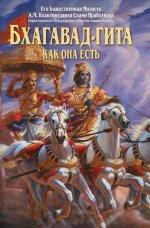 Бхагавад-гита как она есть