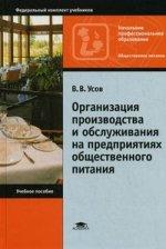Организация производства и обслуживания на предприятиях общественного питания. Учебное пособие(изд:9)