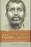 Скачать Рамакришна и его ученики бесплатно