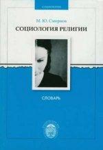 Социология религии. Словарь