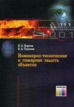 Инженерно-техническая и пожарная защита объектов